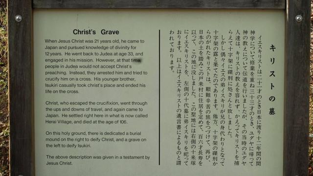 Jesus Japão - To no Cosmos