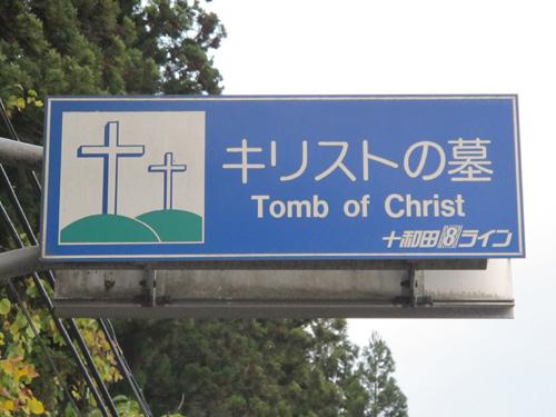 tumba Jesus - To no Cosmos